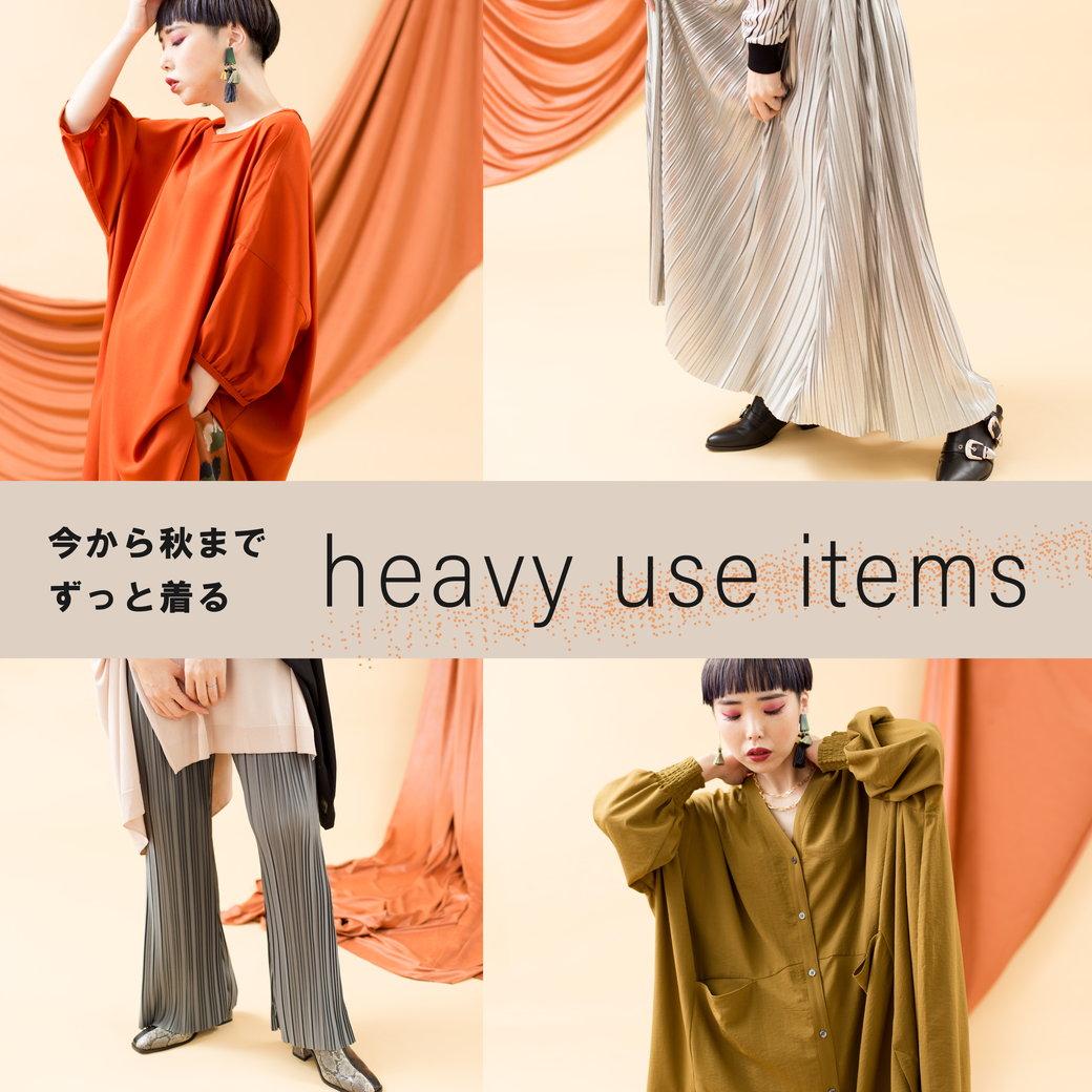 heavy use items