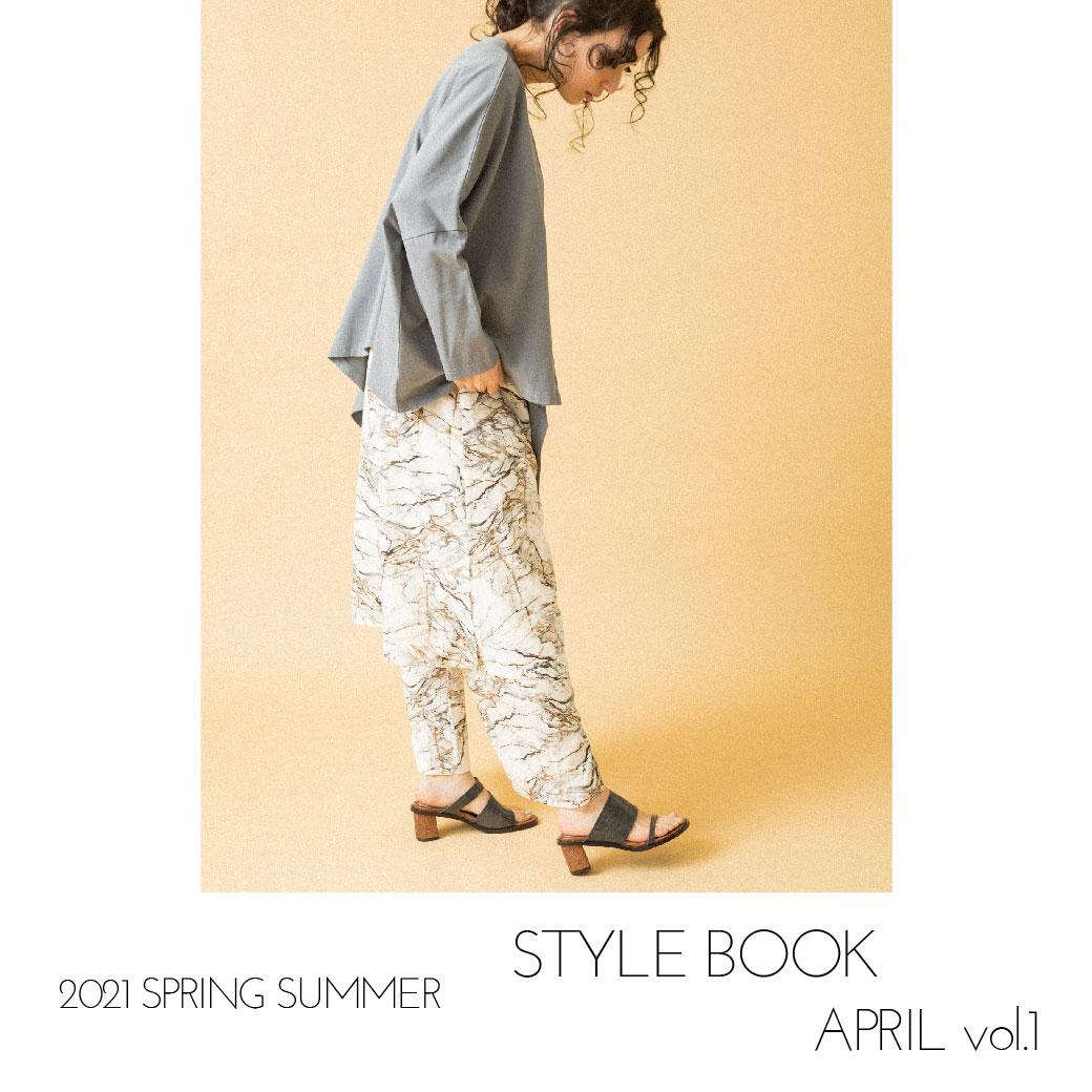STYLEBOOK2021SS vol.06