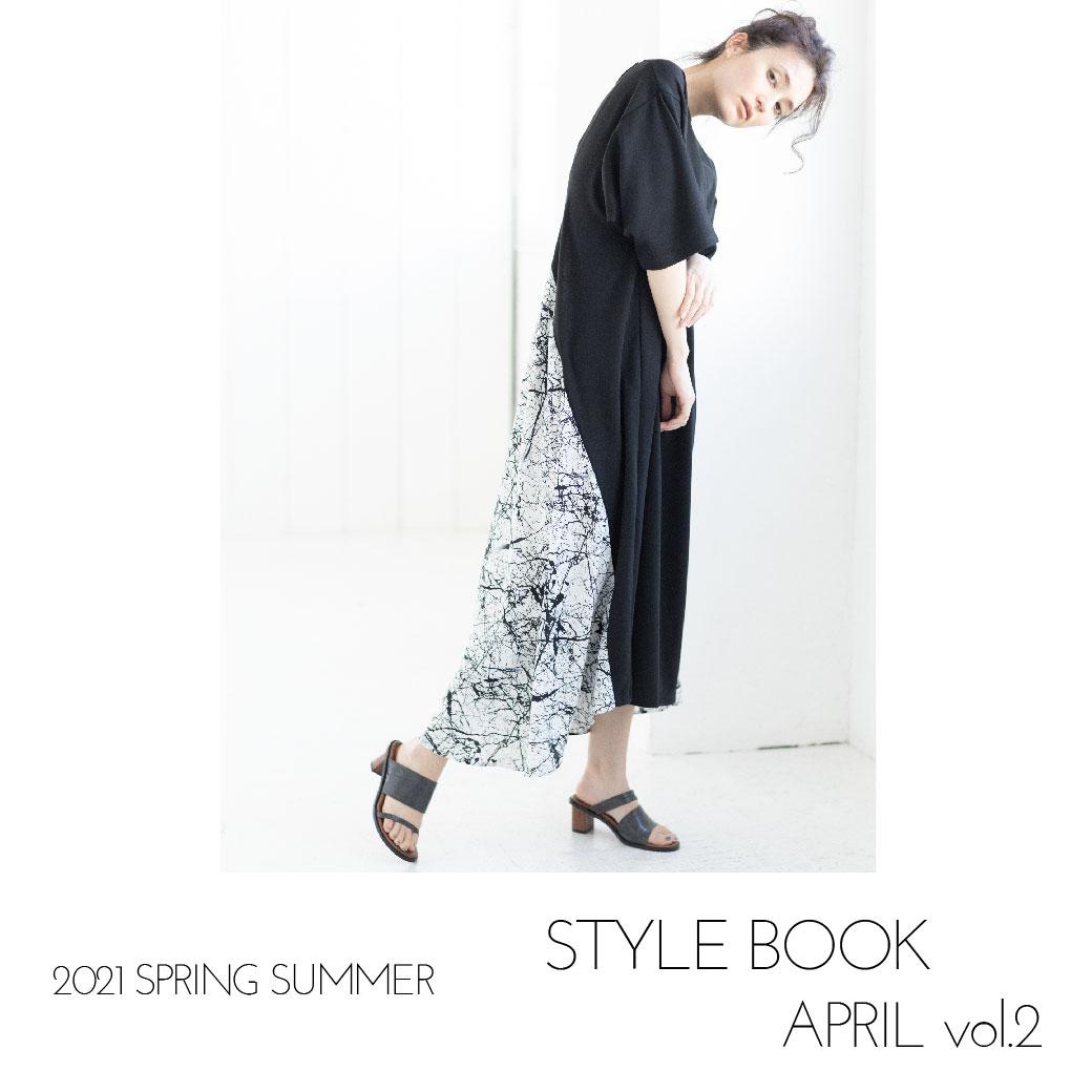 STYLEBOOK2021SS vol.07