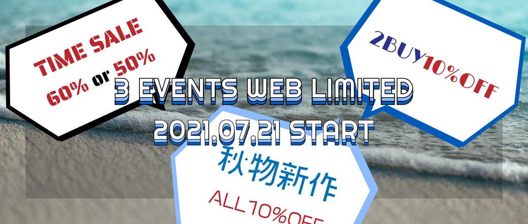 WEB限定イベント